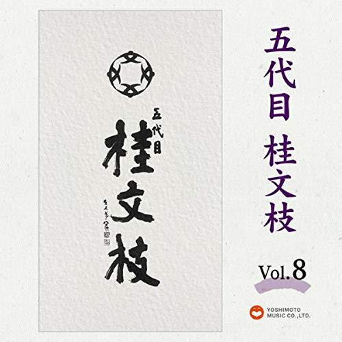 『Vol.8 五代目 桂 文枝』のカバーアート