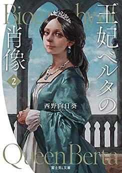 西野向日葵] 王妃ベルタの肖像 第01-02巻