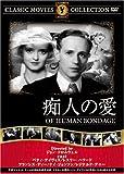 痴人の愛 [DVD] FRT-262