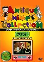 ポパイの魔法のランプ [DVD]