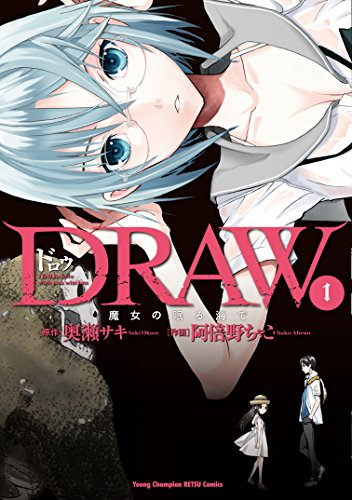 DRAW 魔女の眠る海で(1) (ヤングチャンピオン烈コミックス)