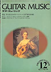ギターミュージック 1983年12月号 特集:第14回全日本ギターコンクール(5部門審査表掲載)