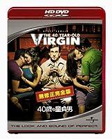 40歳の童貞男 (HD-DVD) [HD DVD]