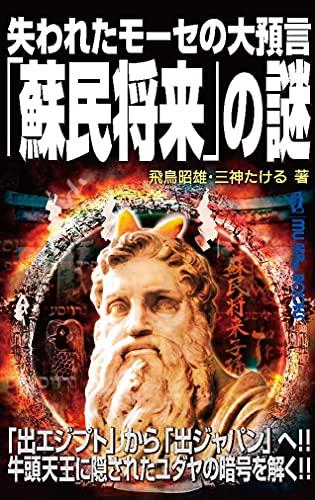 失われたモーセの大預言「蘇民将来」の謎 (ムー・スーパーミステリー・ブックス)