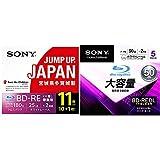 【セット買い】ソニー ビデオ用ブルーレイディスク 11BNE1VSPS2 (BD-RE 1層 25GB 2倍速 10枚+1枚の増量パック) & データ用ブルーレイディスク 5BNE2DCPS2(BD-RE2層:2倍速 5枚パック)