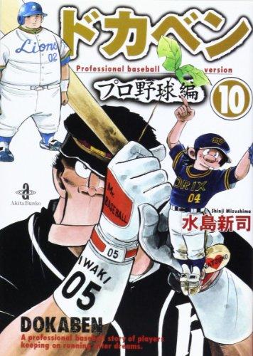 ドカベン (プロ野球編10) (秋田文庫)の詳細を見る