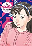 YAWARA! 完全版 (17) (ビッグコミックススペシャル)
