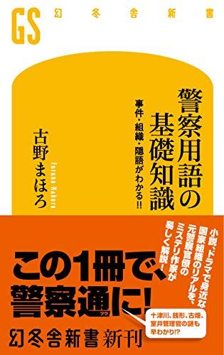 警察用語の基礎知識 事件・組織・隠語がわかる!! (幻冬舎新書)