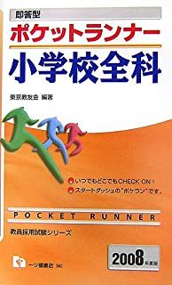 即答型 ポケットランナー小学校全科〈2008年度版〉 (教員採用試験シリーズ)
