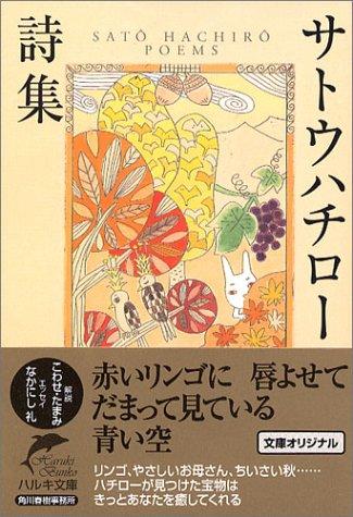 サトウハチロー詩集 (ハルキ文庫)