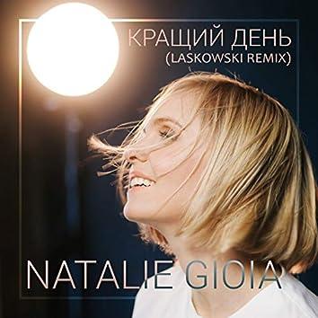 Кращий день (Laskowski Remix)