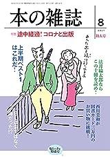 8月 塩らっきょ特盛号 No.458