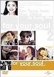 For Your Soul ~ミュージック・ショートストーリー[DVD]