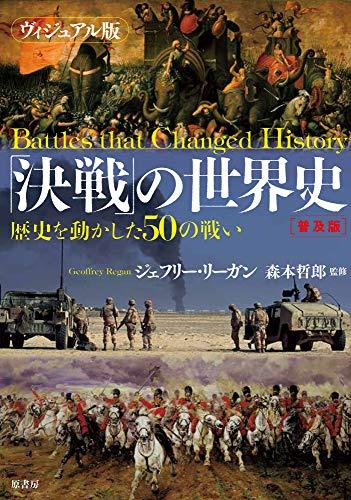 ヴィジュアル版「決戦」の世界史[普及版]:歴史を動かした50の戦い / ジェフリー・リーガン