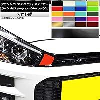 AP フロントグリルアクセントステッカー マット調 トヨタ ダイハツ コペン GRスポーツ LA400A LA400K 2019年10月~ ホワイト AP-CFMT4219-WH 入数:1セット(2枚)