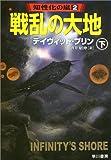 戦乱の大地〈下〉―知性化の嵐(2) (ハヤカワ文庫SF)