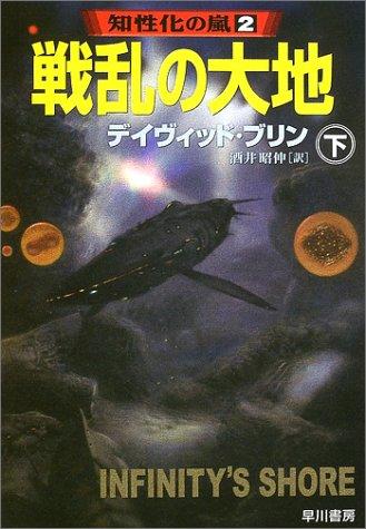 戦乱の大地〈下〉―知性化の嵐(2) (ハヤカワ文庫SF)の詳細を見る