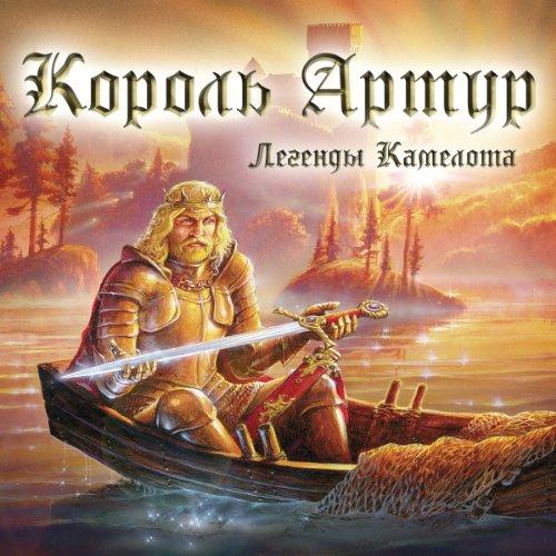 Korol' Artur. Legendy Kamelota cover art