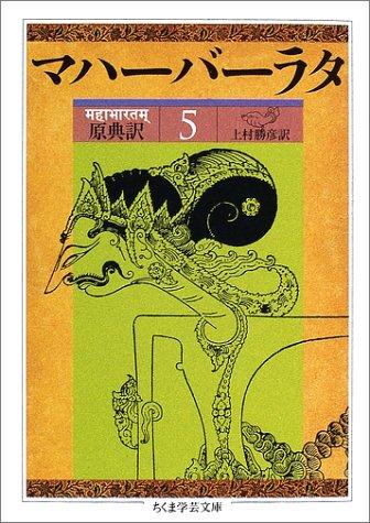 原典訳 マハーバーラタ〈5〉第5巻(1‐197章) (ちくま学芸文庫)の詳細を見る