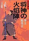 将神の火焔陣 天長篇―長安異神伝 (中公文庫)
