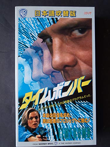 タイムボンバー(日本語吹替版) [VHS]