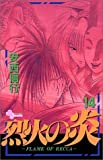 烈火の炎 14 (少年サンデーコミックス)