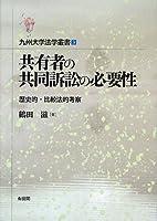 共有者の共同訴訟の必要性―歴史的・比較法的考察 (九州大学法学叢書 3)