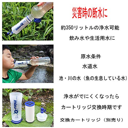 携帯型浄水器mizu-QPLUSミズキュープラス本体