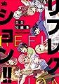 リフレクション!! 百合短編集 (百合姫コミックス)