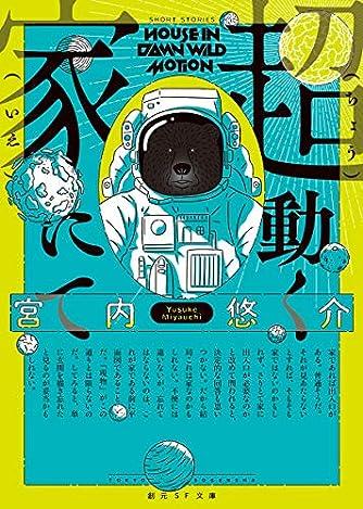 超動く家にて (創元SF文庫 み 2-3)