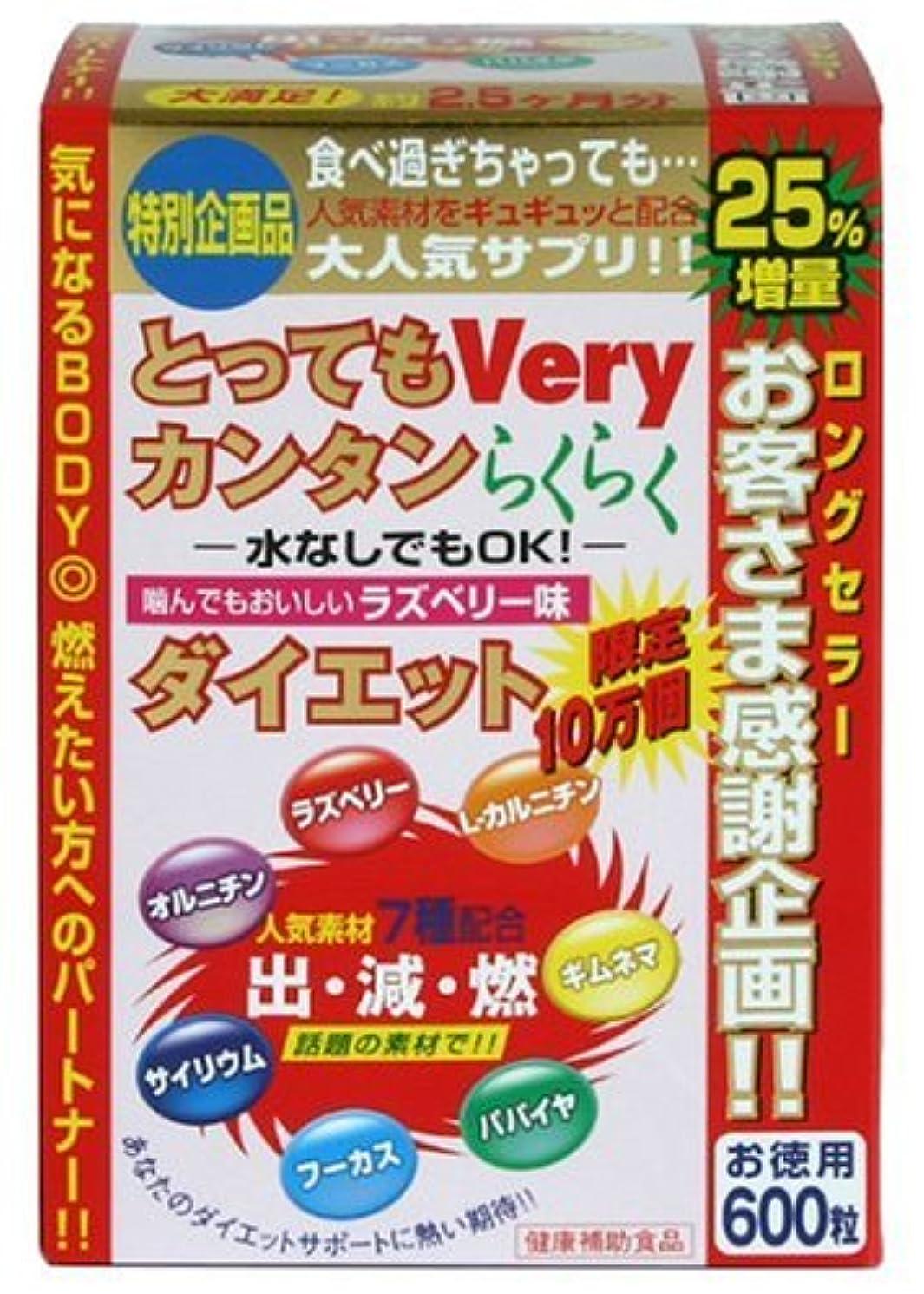 再集計顔料雰囲気とってもVery カンタンらくらく ダイエット 増量版(240mg×600粒)
