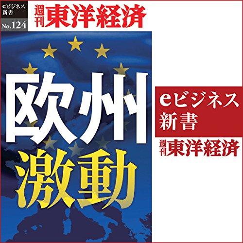 『欧州激動 (週刊東洋経済eビジネス新書 No.124)』のカバーアート