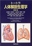 トートラ人体解剖生理学