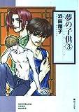 夢の子供 (3) (ソノラマコミック文庫)