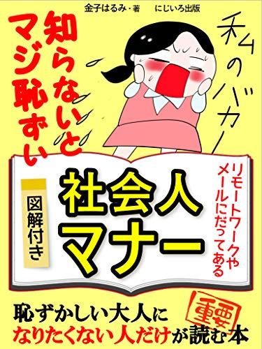 知らないとマジ恥ずい社会人マナー: 恥ずかしい大人になりたくない人だけが読む本