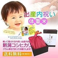 【出産祝いのお返しに】赤ちゃん体重米(赤ちゃんと同じ重さのお米)だっこしてね! 風呂敷包み のし紙・メッセージカード(写真入りタイプ)付き