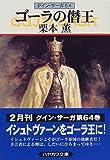 ゴーラの僭王―グイン・サーガ(64) (ハヤカワ文庫JA)