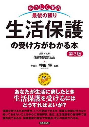 生活保護の受け方がわかる本(第3版)