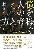 億を稼ぐ人の考え方 (きずな出版)
