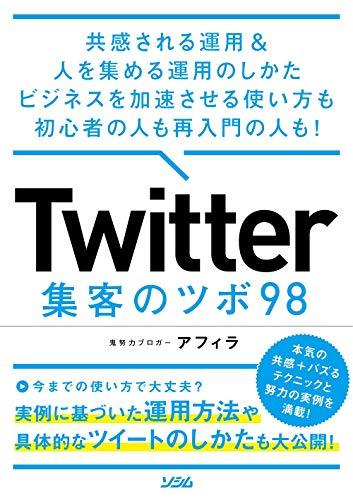 Twitter 集客のツボ 98 共感される運用 & 人を集める運用のしかた ビジネスを加速させる使い方も初心者の人も再入門の人も!