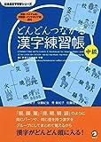 どんどんつながる漢字練習帳 中級 (日本語文字学習シリーズ)