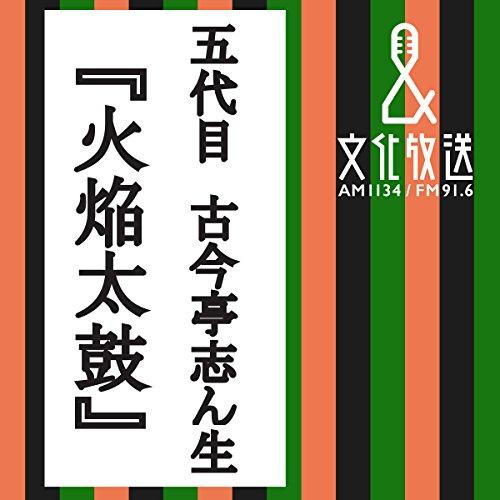 火焔太鼓 | (株)文化放送