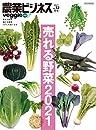 農業ビジネス ベジ veggie  vol.32