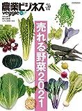 農業ビジネス ベジ(veggie) vol.32 (売れる野菜 儲かる農業 IoTにも強くなる)