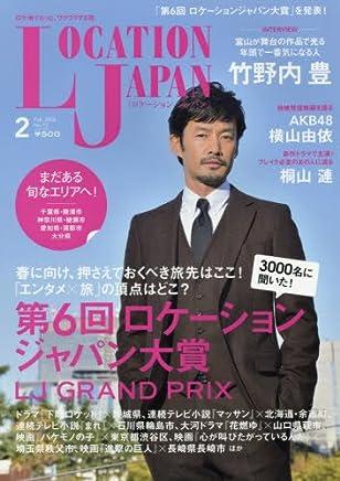 LocationJapan(ロケーションジャパン) 2016年 02 月号 [雑誌]