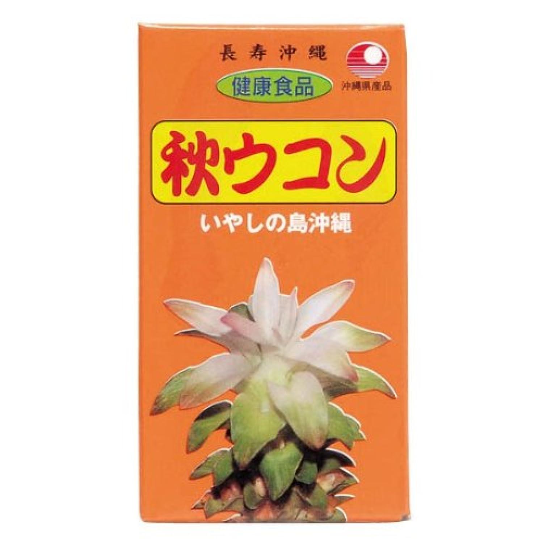 クロール刻むユニークな比嘉製茶 秋ウコン粒 700粒 3個セット