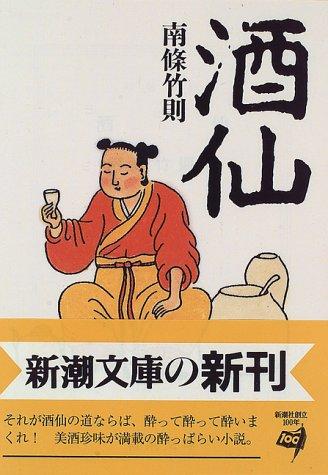 酒仙 (新潮文庫)