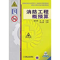 Fire Safety Education Project Budget Science and Engineering Series planning materials planning materials Fire Engineering Professional Series(Chinese Edition)
