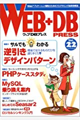 Web+DB press (Vol.22) 単行本