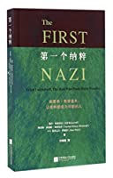 The first nazi (Chinese Edition)